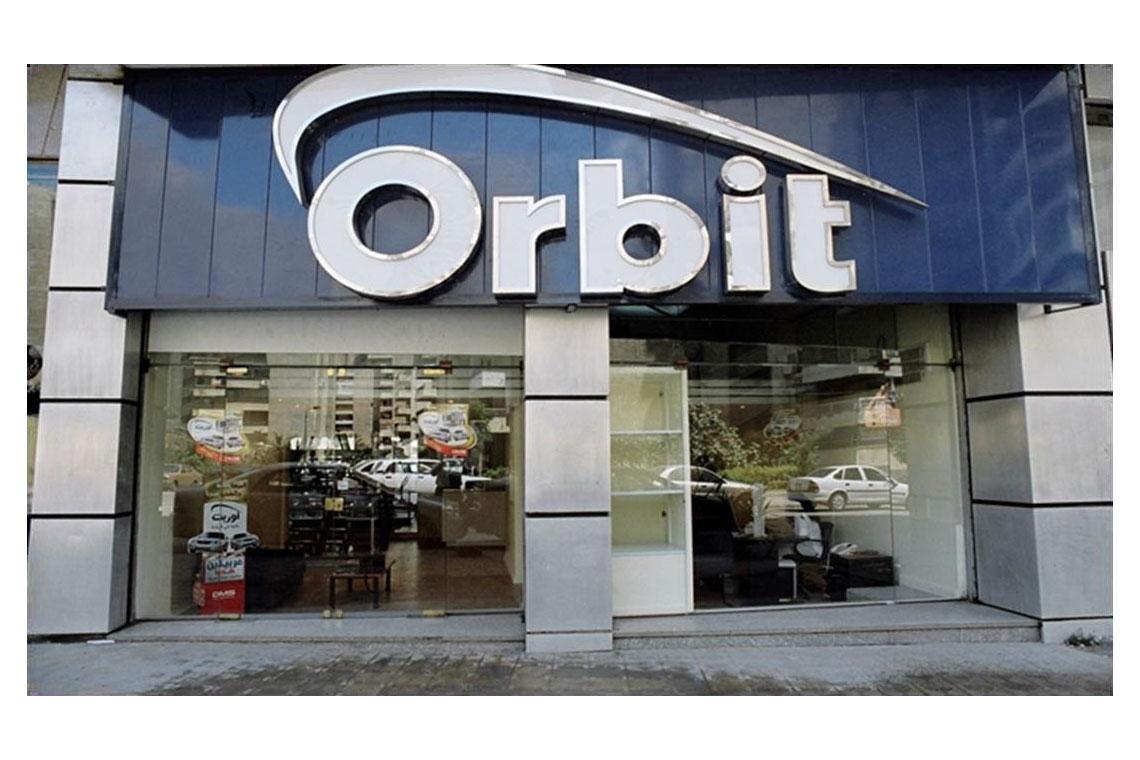 Orbit Retail Branch